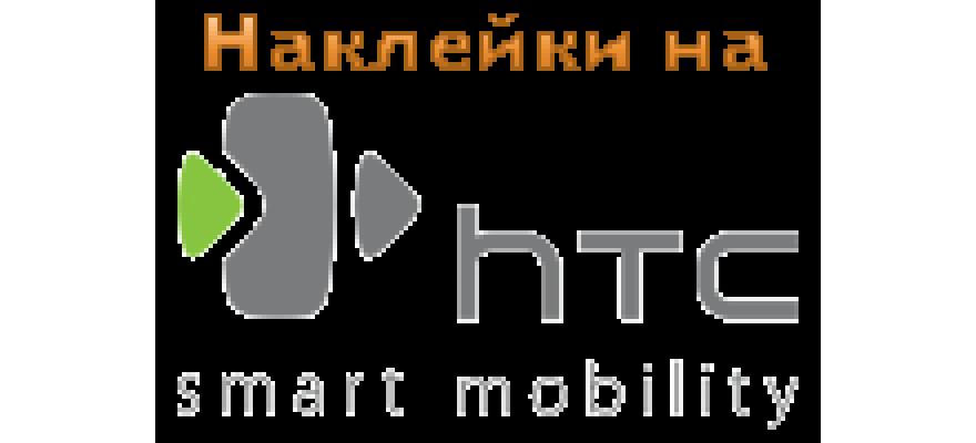 Наклейки на HTC