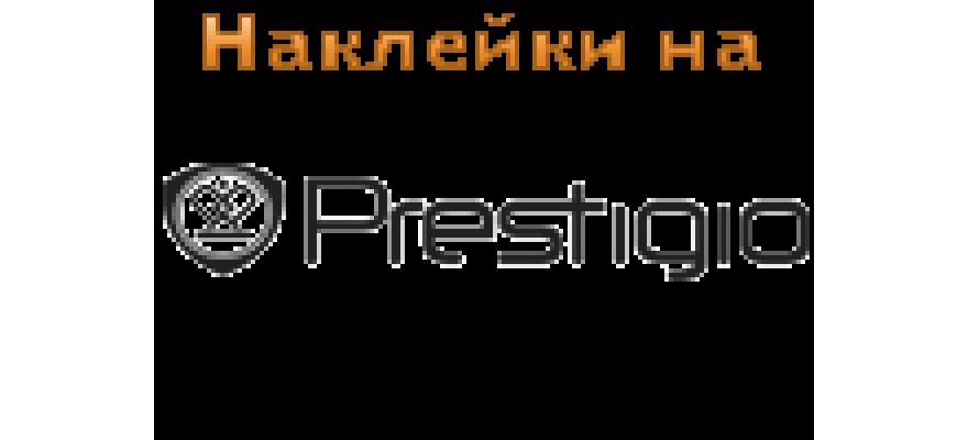 Наклейки на Prestigio