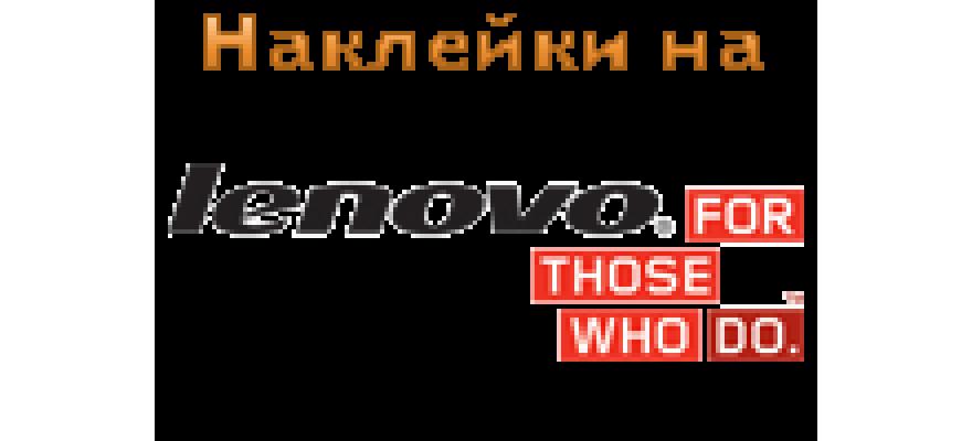 Наклейки на Lenovo