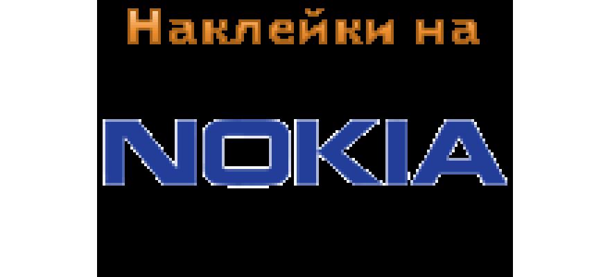 Наклейки на Nokia