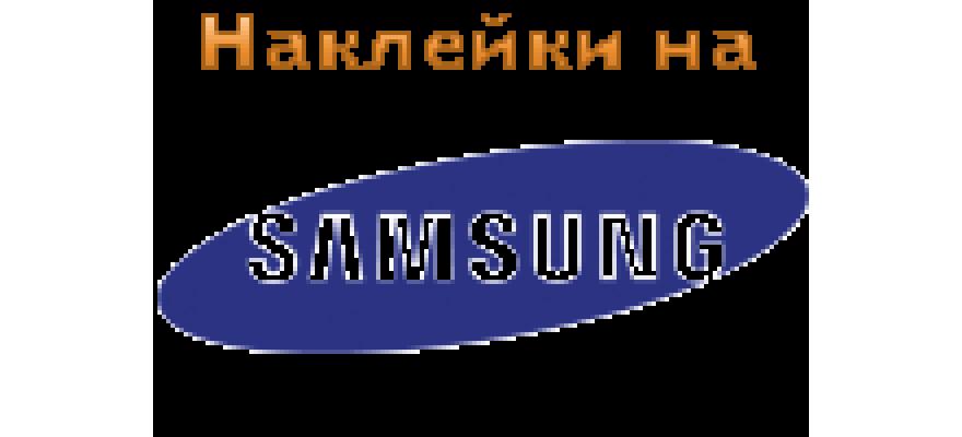 Наклейки на Samsung