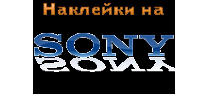 Наклейки на Sony